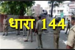 administration alert in fatehabad section 144 applied