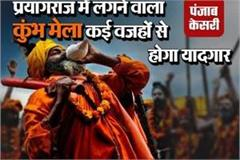kumbh 2019 kumbh mela in prayagraj will be memorable in many cases