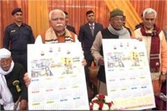 haryana government launched new year 2019 calendar
