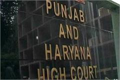 high court denied haryana government appeal