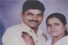 husband wife died