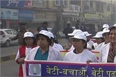 rally on the slogan  beti bachao beti padao  unique campaign of doctors
