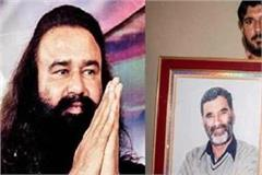 chattrapati killing case former congress minister wanted save dera mukhi