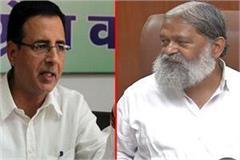anil vij commente on surjewala about jind election