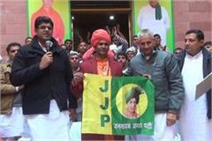 bjp leader joined jannayak janta party