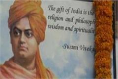 156th birth anniversary of swami vivekananda