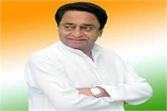 kamal nath s gift to the police personnel after the loan waiver read full news