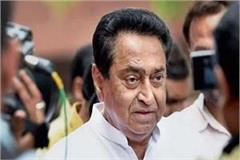 kamal nath government stops putting employees  vande mataram on song