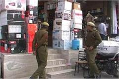 income tax department raided in famous shops of city