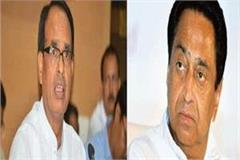 shivraj singh attack on cm kamalnath
