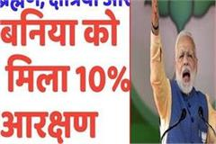 modi government gives 10 reservation to the upper castes politics begins