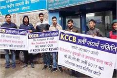 dharamsala kcc bank recruitment results candidates protest