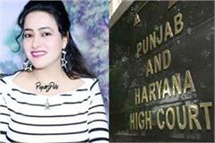 big relief to honeypreet from highcourt