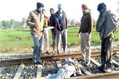 burjuga death due to train injuries