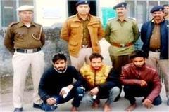 3 chain snatcher sent on police remand