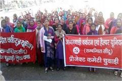 anganwadi workers and halparges demanded government employees status