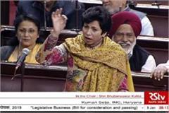 mp selja commented on upper reservation by modi governmnet