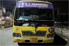 unknown people attack onschool bus in faridabad