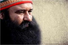 ram rahim will present in panchkula court decision is almost decided