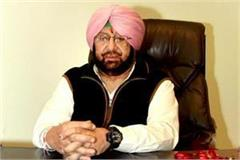 chief minister amarinder singh will flag in patiala