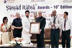 anurag honored with mp ratan award