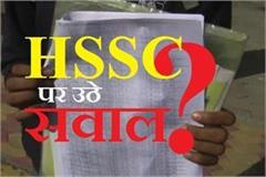 question raised on hssc group d recruitment