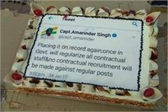 contract workers will cut the tweet cake in front of chief minister residence