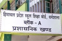 hpbose if not cctv cameras then examination center will be canceled