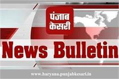 read 10 big news of haryana throughout the day wrap up