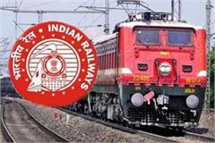indian railway new notification for passengers
