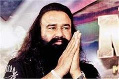 baba ram rahim will appear in the court or not the decision on january 8
