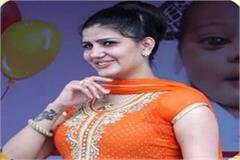 cheated with sapna chaudhary in ludhiana
