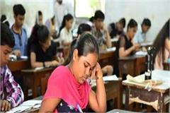 up board intermediate highschool examination from today