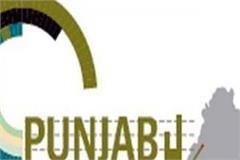 punjab budget 2019
