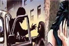 gang rape in phillaur