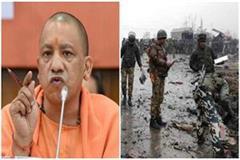 cm yogi spoke on pulwama attack