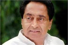 another promise of the kamal nath government