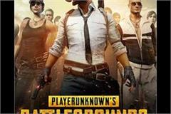 preparation of ban on pubg in mp game is being created in children