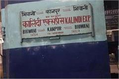 explosion in toilets of kalindi express