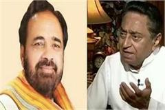 leader of the opposition opposition kamal nath said