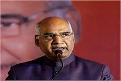 ayushman bharat scheme for middle class president ramnath kovind