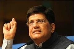 india s development journey can not stop any terrorist activity piyush goyal