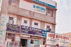 income tax department raids on peace and sai hospital