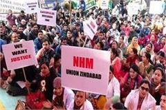 the 4 day strike from today till 23 february n h m workers