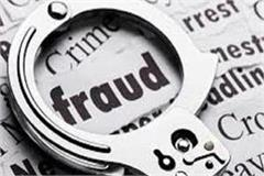 former punjab mla accused of fraud of 9 lakh