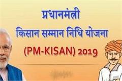 farmers for the prime minister s kisan maha nidhi yojna