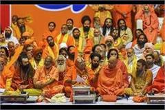 vhp s religion parliament discussed ram mandir