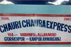 chauri chaura express will not reach kanpur anwarganj on these dates