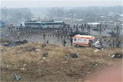 pulwama terror attack on the whole