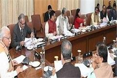 haryana cabinet meeting chaired by cm manohar lal khattar